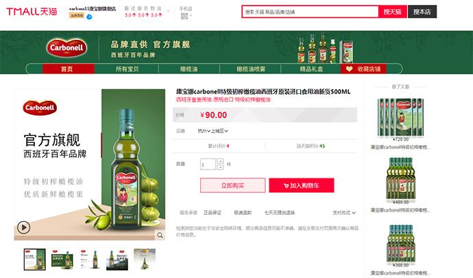 Carbonell estrena tienda en la marketplace de Alibaba
