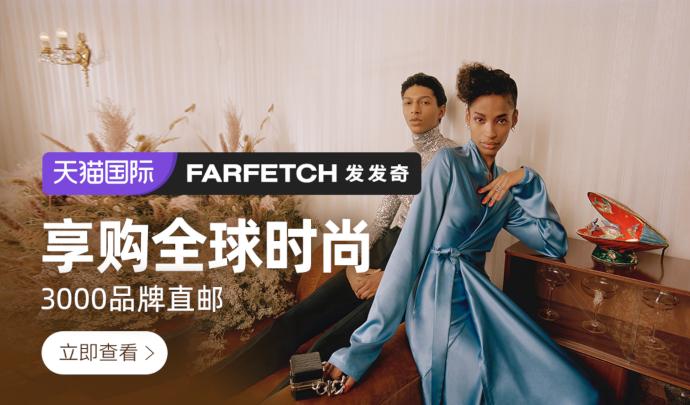 Farfetch China, nueva joint-venture de Farfetch, Alibaba y Richemont.